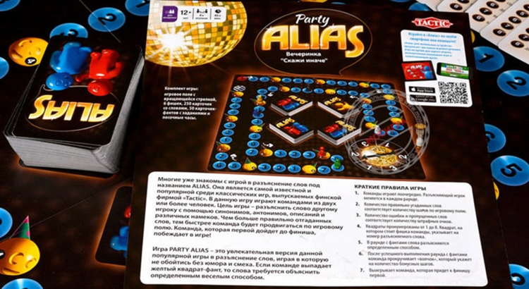 Правила игры Alias Party компактная версия