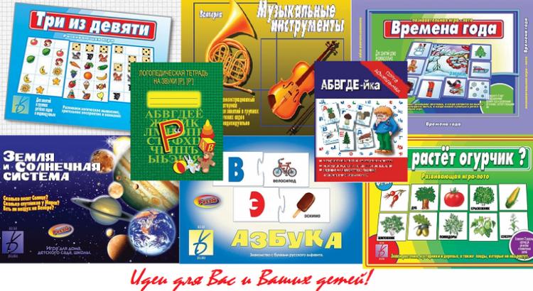 Виды настольно печатных игр для дошкольников