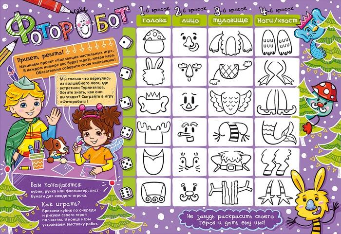 Скачать игру Раскраска для девочек (от 3-х до 6-ти лет)