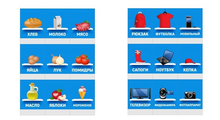 Карточки для игры Магазин