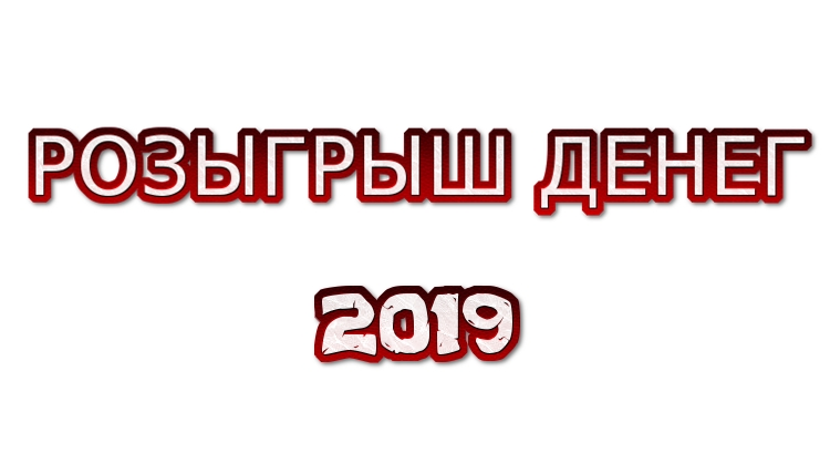 Розыгрыш денег 2019
