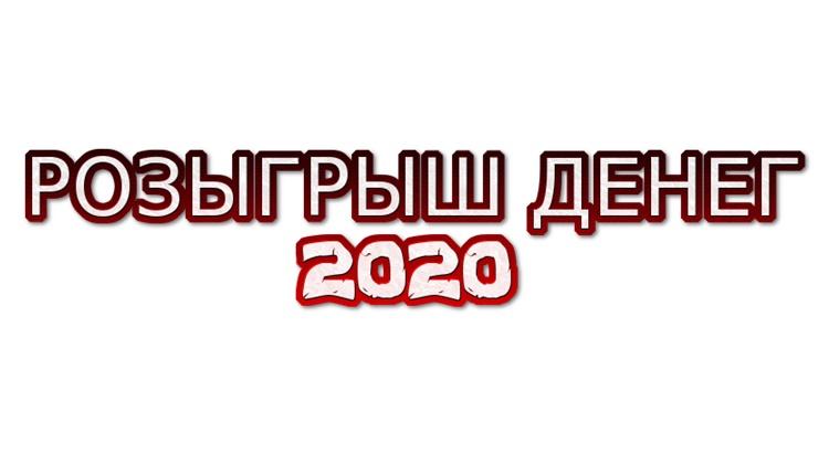 Розыгрыш денег 2020