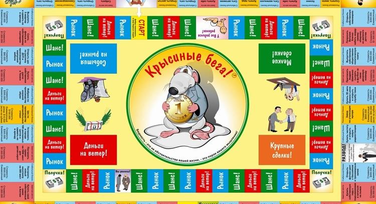 Настольная игра Крысиные бега