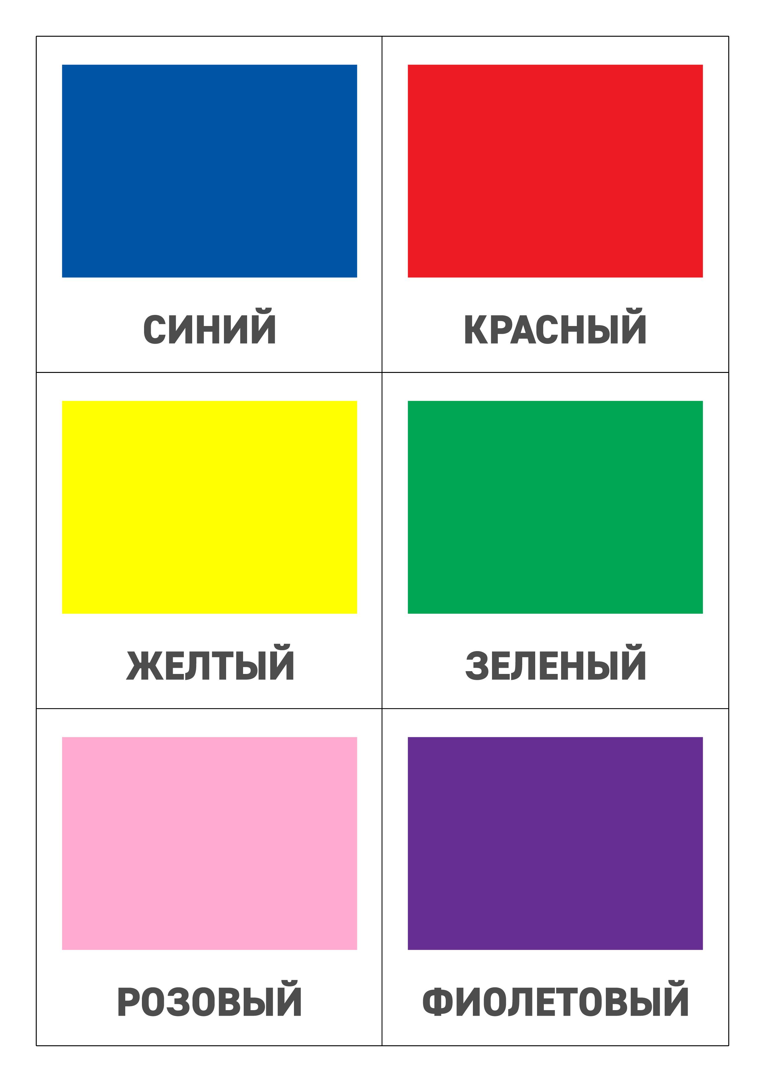заборов карточка с цветовыми образцами для фото писал ранее