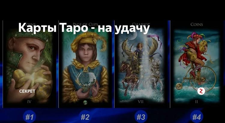 Карты Таро на удачу
