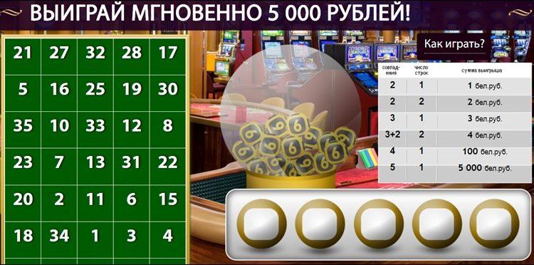 Мгновенная лотерея онлайн без регистрации
