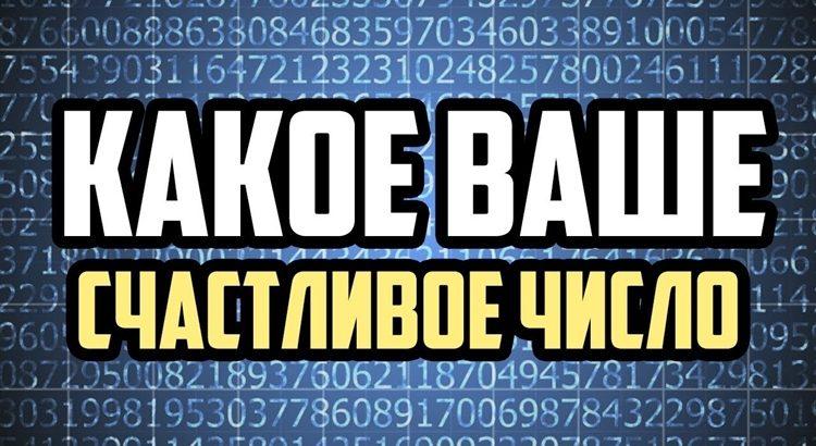 Как выиграть в Русском Лото джекпот с помощью нумерологии
