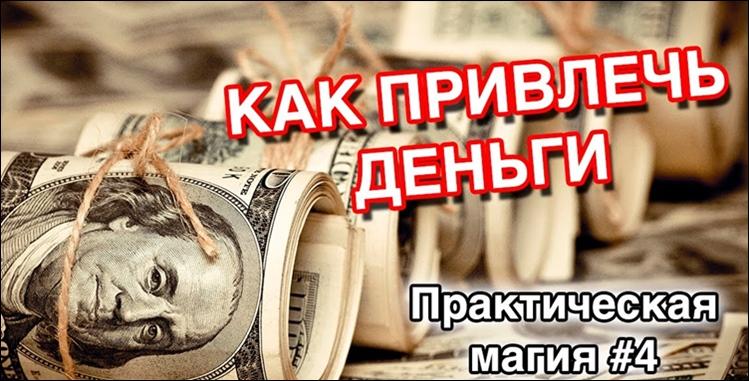 Магия денег как привлечь деньги в домашних условиях
