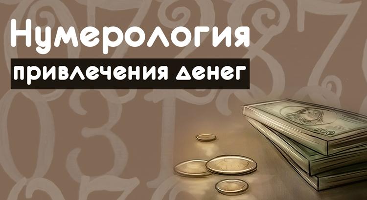 Нумерология денег практические инструменты