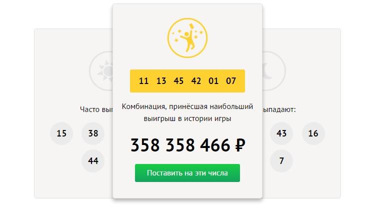 Нумерология выигрышные числа в лото