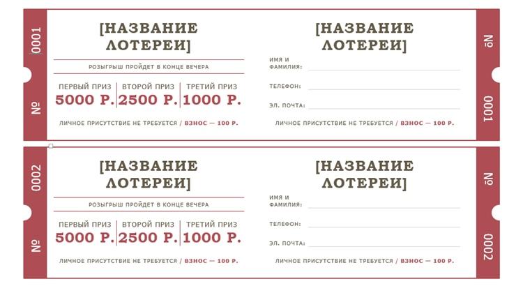 Шаблон лотерейного билета скачать в word