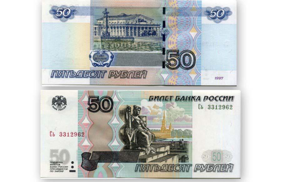Купюра 50 рублей распечатать