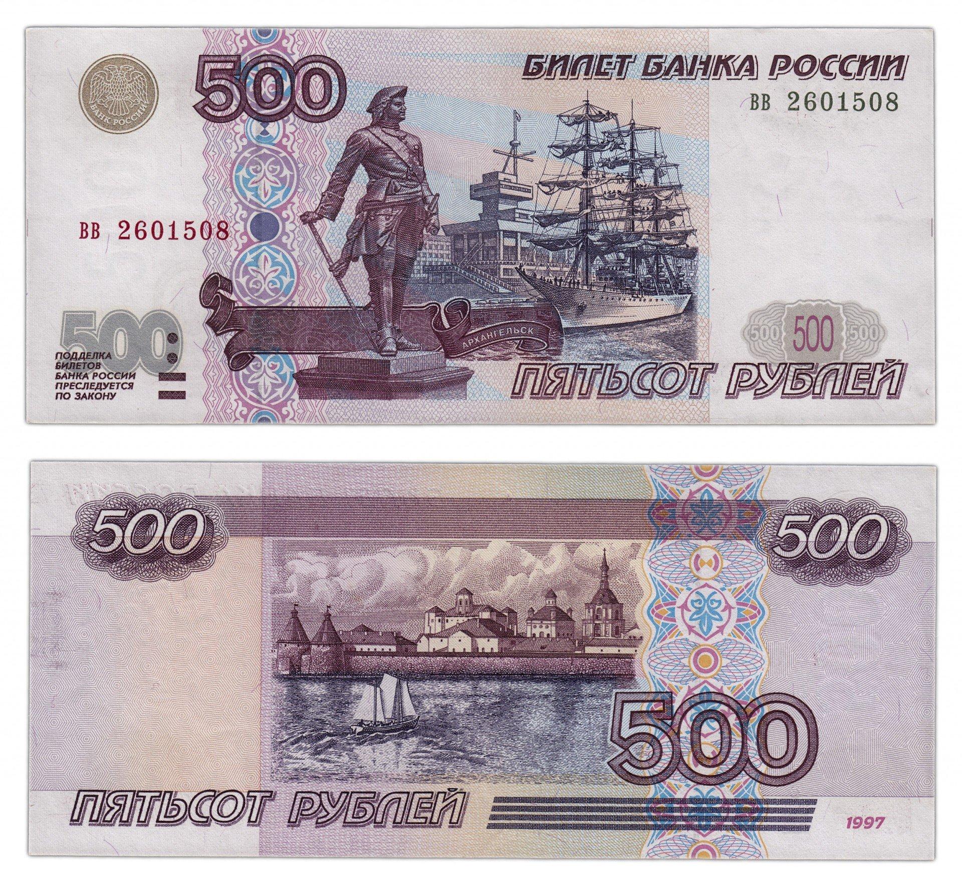 Купюра 500 рублей: распечатать с двух сторон в качестве