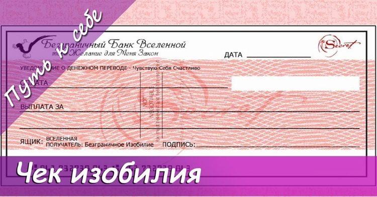 Распечатать банковский чек
