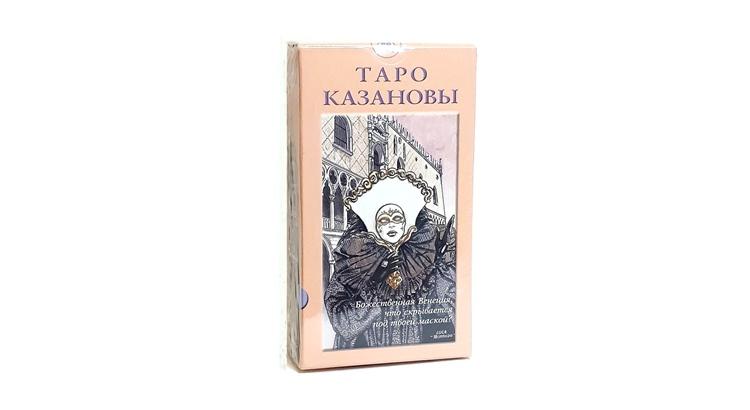 Таро Казановы распечатать