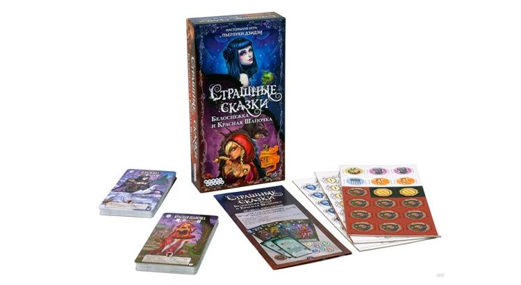 Настольная игра Страшные Сказки как правильно играть