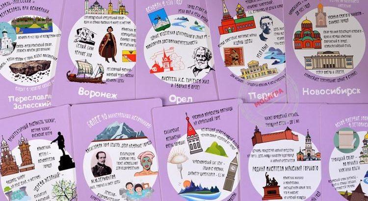 Настольная игра Странометр Города России