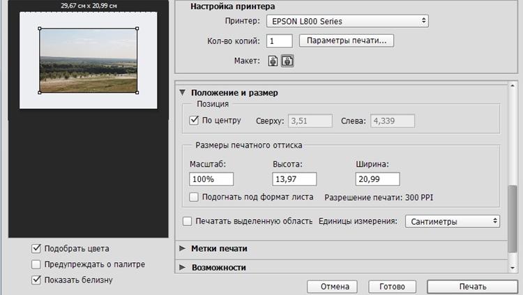 они параметры фото для большой печати самых