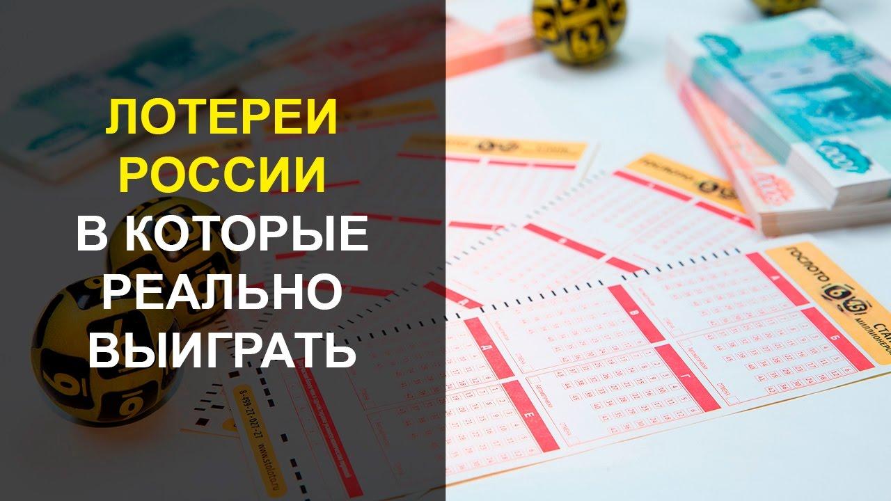 Почему в лотерею выигрывают чаще в Москве