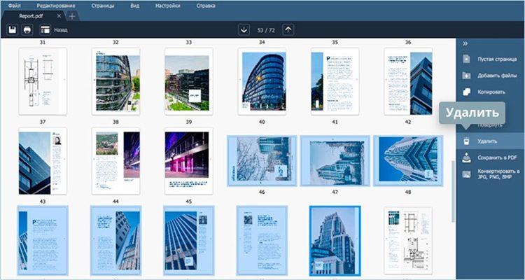 Как вырезать страницу из pdf файла