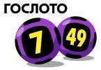 Гороскоп выигрыша в лотерею 2021