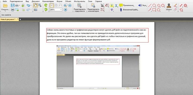 Как сделать документ в формате PDF