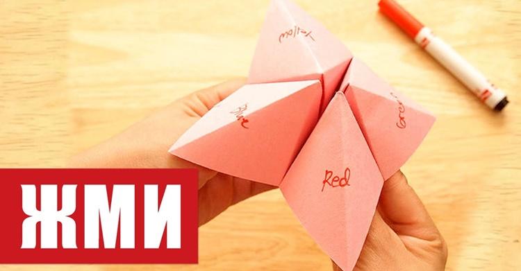 Как сделать игру из бумаги