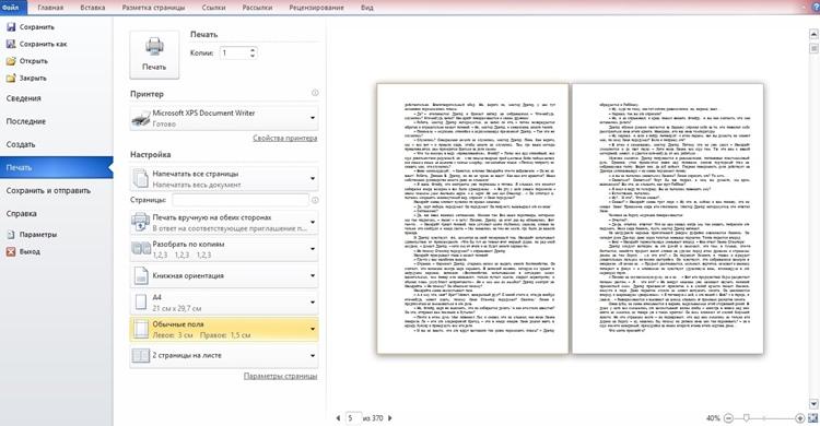 Как распечатать книгу в Ворд с двух сторон чтобы была как книга