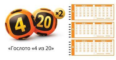 Как играть онлайн в лотерею 4 из 20
