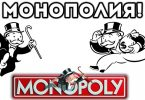 Распечатать Монополию на принтере на русском языке