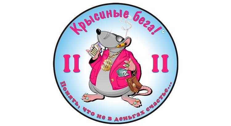 Настольная игра Крысиные Бега 2
