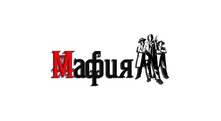 Как научиться играть в Мафию