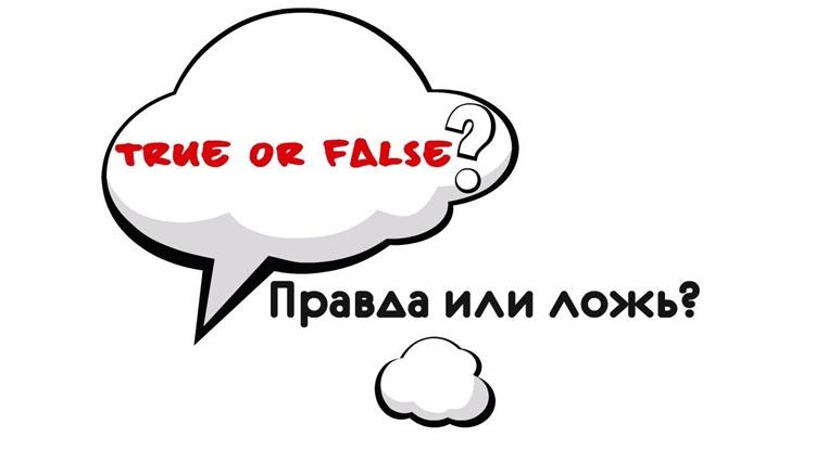 Правда или ложь правила игры в карты на желание